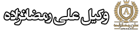 علی رمضانزاده |وکیل پایه یک دادگستری