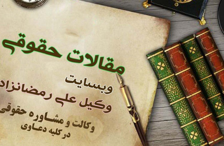 وکیل دادگستری،وکیل خانواده در تهران،وکیل پایه یک دادگستری،وکالت،وکیل مهاجرت،شماره وکیل،وکیل طلاق،وکیل خانواده،وکیل در تهران،وکیل رمضانزاده 09121213391