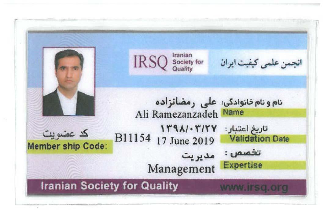 irsq 1 - درباره ی وکیل رمضانزاده